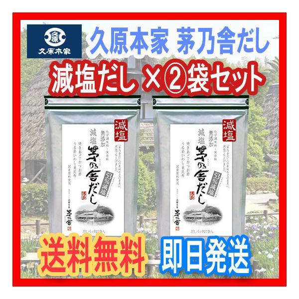 【送料無料】茅乃舎 減塩 茅乃舎だし 8g × 27袋 (減塩だし) ×(2)袋セット