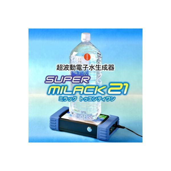 超波動電子水生成器 SUPER MILACK21〈スーパーミラック21〉|genkijapan