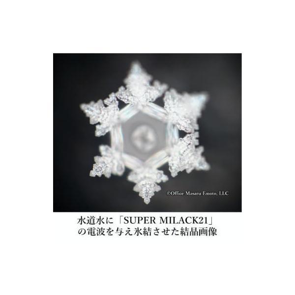 【スーパーセット】超波動電子水生成器 SUPER MILACK21〈スーパーミラック21〉本体 + お風呂用プレート + 拡張プレート|genkijapan|03