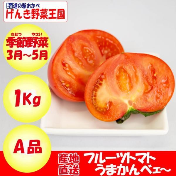 うまかんべェ~ A品1kg