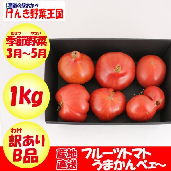 うまかんべェ~ B品1kg