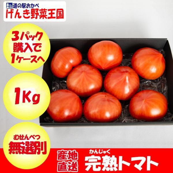 うまかんべェ~ 完熟1kg