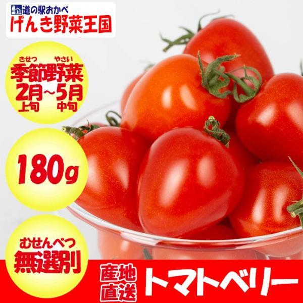 トマトベリー180g