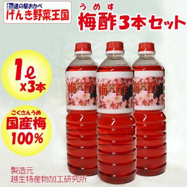 梅酢×3本