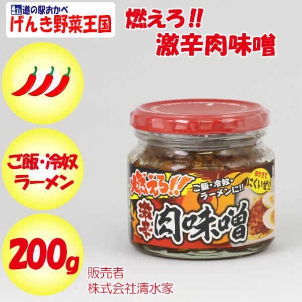 激辛肉味噌
