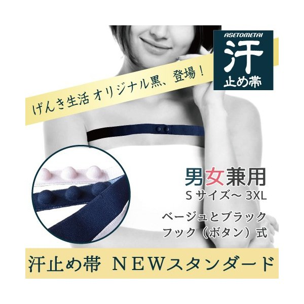汗止め帯 男女兼用 NEWスタンダード フックボタン式(ブラック・ベージュ)|genkiseikatushop