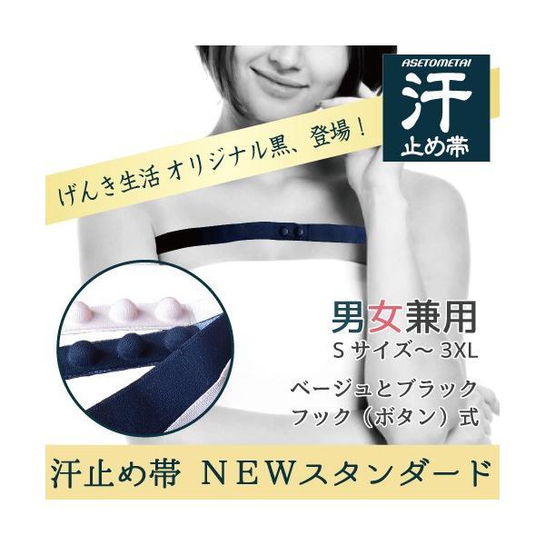 汗止め帯 男女兼用 NEWスタンダード フックボタン式(ブラック・ベージュ)|genkiseikatushop|05