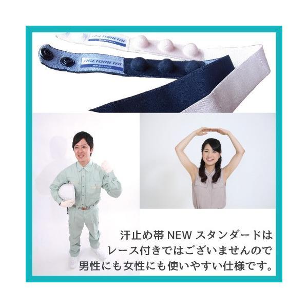 汗止め帯 男女兼用 NEWスタンダード フックボタン式(ブラック・ベージュ)|genkiseikatushop|06