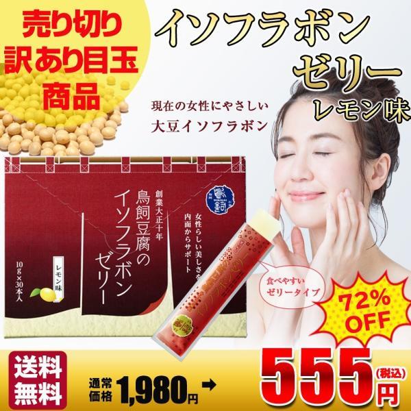 【送料無料】鳥飼豆腐のイソフラボンゼリー10g×30包(レモン味) サプリ 大豆サプリメント 美容と健康づくりに|genkiya6090