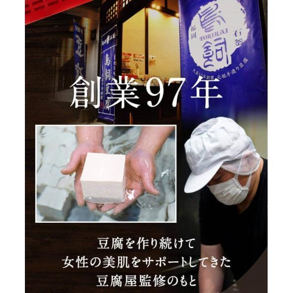 【送料無料】鳥飼豆腐のイソフラボンゼリー10g×30包(レモン味) サプリ 大豆サプリメント 美容と健康づくりに|genkiya6090|04