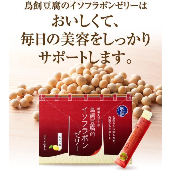 【送料無料】鳥飼豆腐のイソフラボンゼリー10g×30包(レモン味) サプリ 大豆サプリメント 美容と健康づくりに|genkiya6090|09