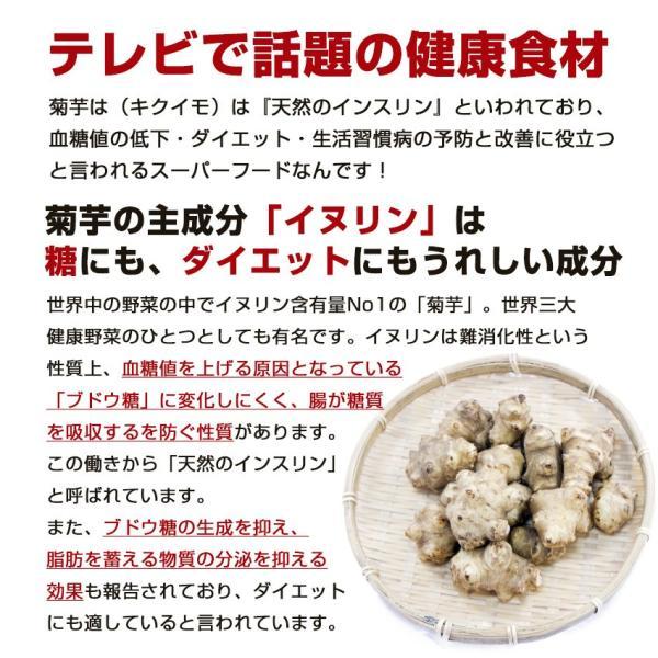 菊芋1袋(約500g) 佐賀七山・福岡糸島の新鮮野菜|genkiya6090|03