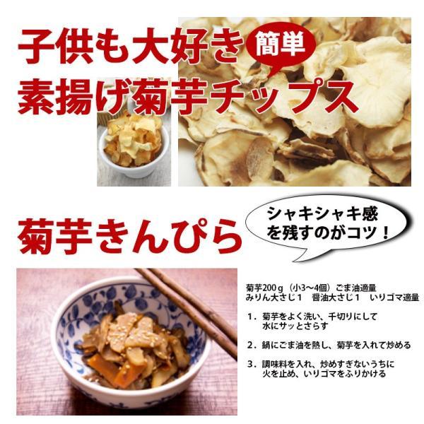 菊芋1袋(約500g) 佐賀七山・福岡糸島の新鮮野菜|genkiya6090|06