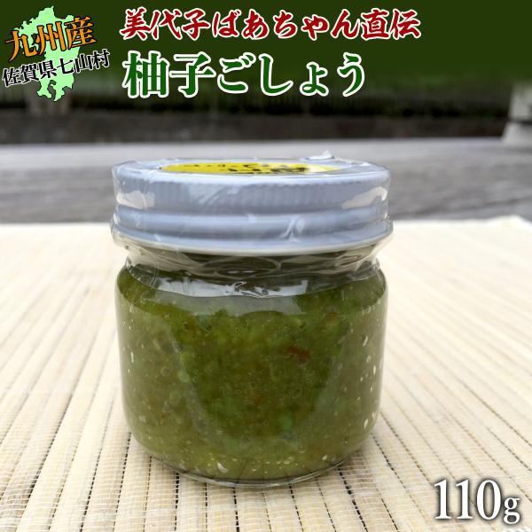 柚子胡椒110g 佐賀県七山「みよこばあちゃん」手作り 無農薬で栽培|genkiya6090