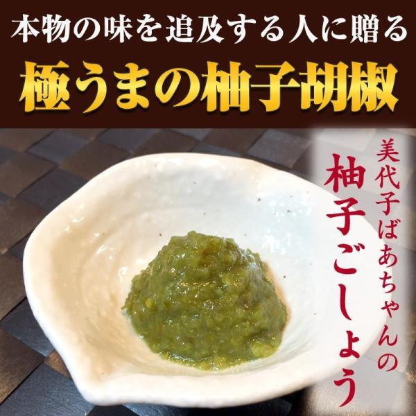 柚子胡椒110g 佐賀県七山「みよこばあちゃん」手作り 無農薬で栽培|genkiya6090|02
