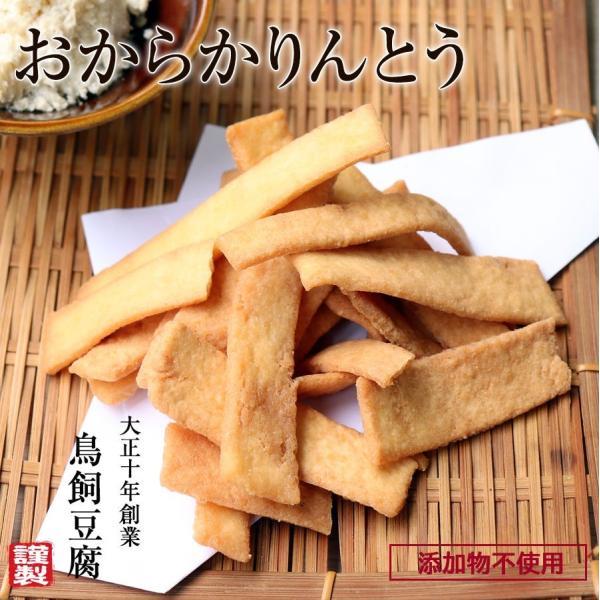 おからかりんとう 4種類の味(プレーン・きなこ・ごま・小松菜)国産大豆100% 70g×8袋|genkiya6090