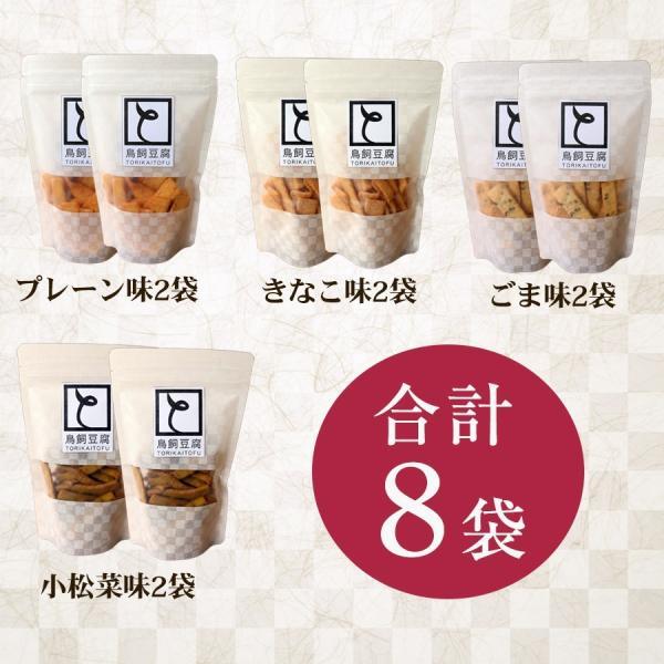 おからかりんとう 4種類の味(プレーン・きなこ・ごま・小松菜)国産大豆100% 70g×8袋|genkiya6090|11