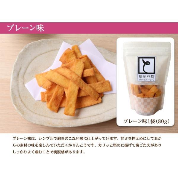 おからかりんとう 4種類の味(プレーン・きなこ・ごま・小松菜)国産大豆100% 70g×8袋|genkiya6090|06