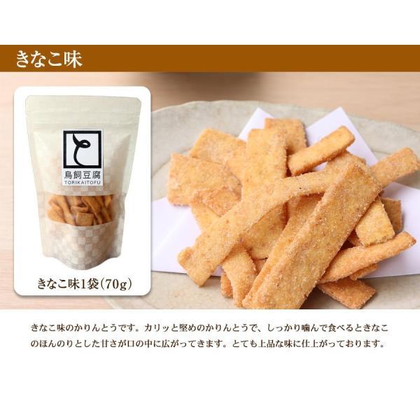 おからかりんとう 4種類の味(プレーン・きなこ・ごま・小松菜)国産大豆100% 70g×8袋|genkiya6090|07