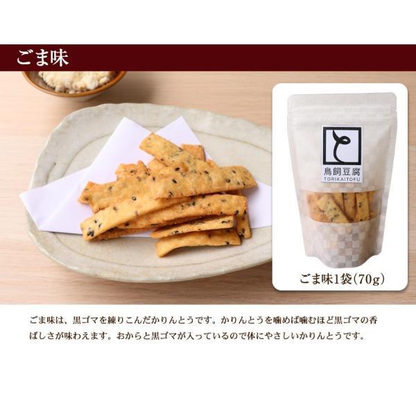 おからかりんとう 4種類の味(プレーン・きなこ・ごま・小松菜)国産大豆100% 70g×8袋|genkiya6090|08