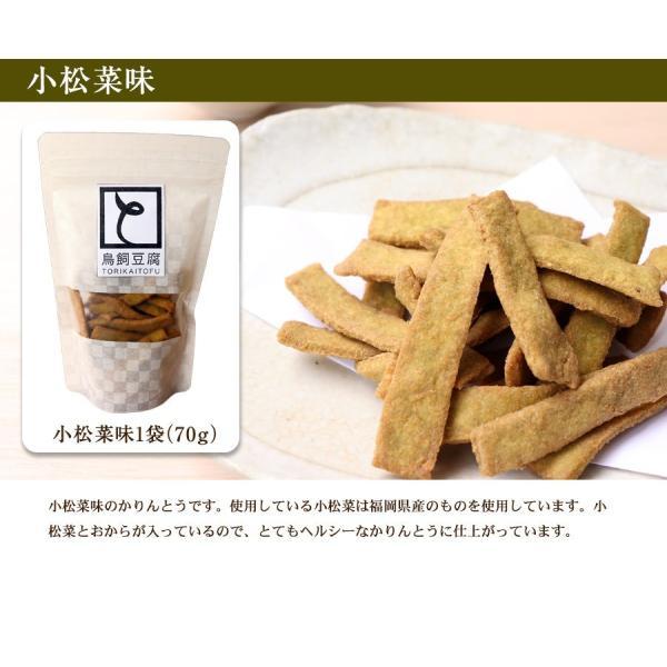 おからかりんとう 4種類の味(プレーン・きなこ・ごま・小松菜)国産大豆100% 70g×8袋|genkiya6090|09