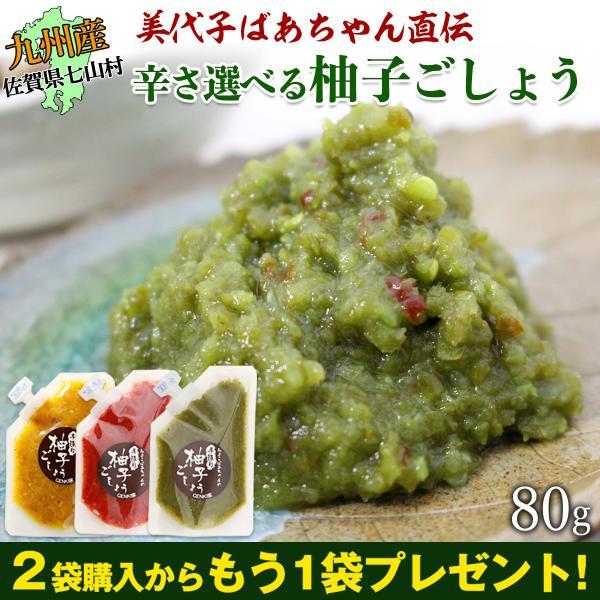 佐賀県七山産の柚子胡椒80g(送料無料)2袋購入でもう1袋プレゼント ポイント消化 お試し|genkiya6090