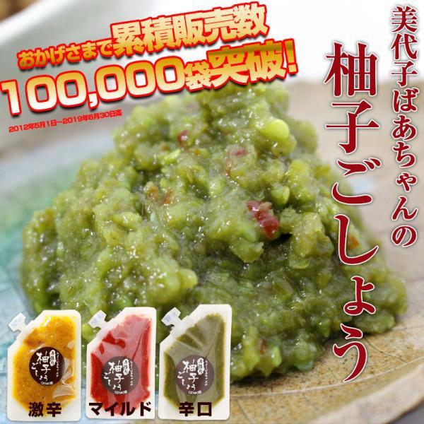 佐賀県七山産の柚子胡椒80g(送料無料)2袋購入でもう1袋プレゼント ポイント消化 お試し|genkiya6090|03