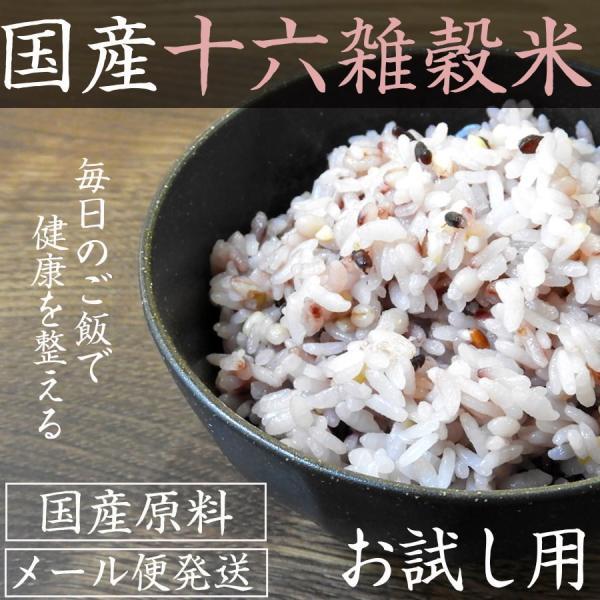 国産十六雑穀米500g