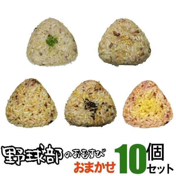 玄米 雑穀 おにぎり 野球部のおむすび おまかせ10個セット 手作り おむすび 冷凍 genmusuya