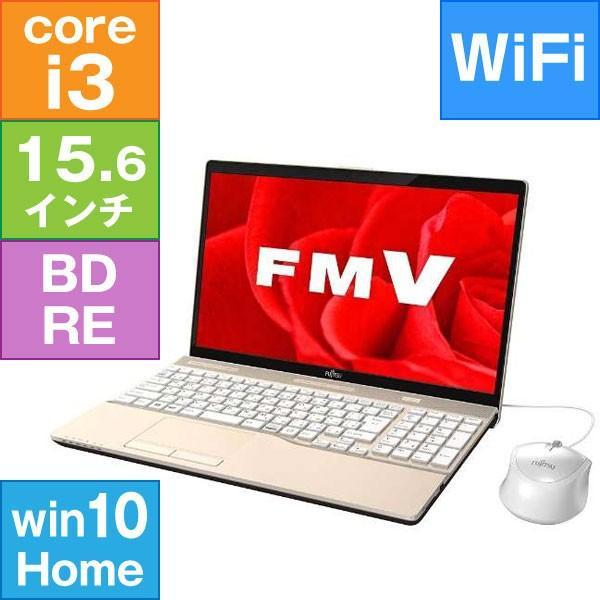 FMVA45B3G ノートパソコン LIFEBOOK(ライフブック) シャンパンゴールド [15.6型 /intel Core i3 /HDD:1TB /メモリ:4GB /2017年11月モデル]の画像