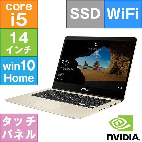 UX461UN-8250 ノートパソコン ZenBook Flip 14 アイシクルゴールド [14.0型 /intel Core i5 /SSD:256GB /メモリ:8GB /2018年6月モデル]の画像