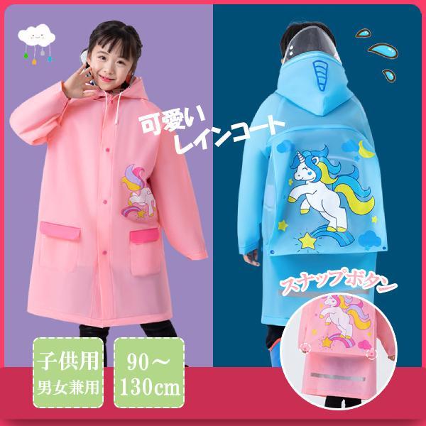 レインコート子供服ランドセル対応90-130cmアウトドア男女兼用雨具かわいいおしゃれ