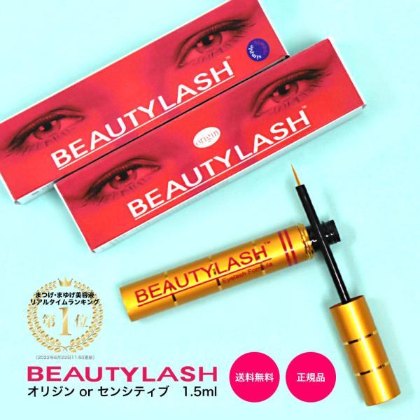 ビューティーラッシュまつげ美容液1.5ml正規品オリジン・センシティブまつ毛TM代引き不可ゆうパケット日本製