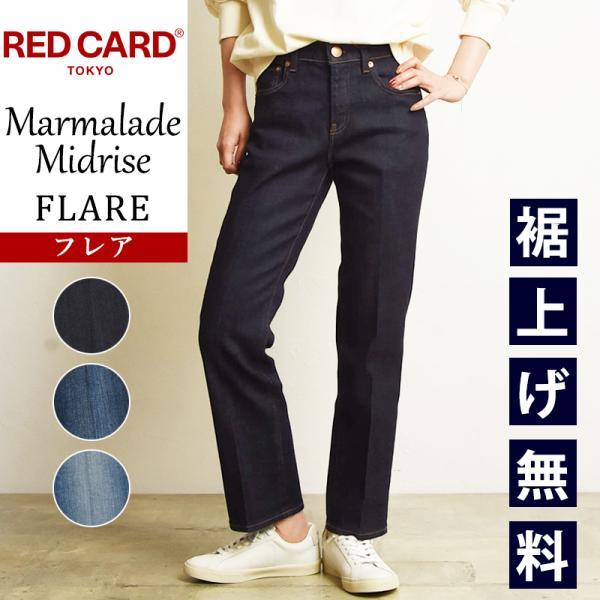 RED CARD(レッドカード)『Marmalade』