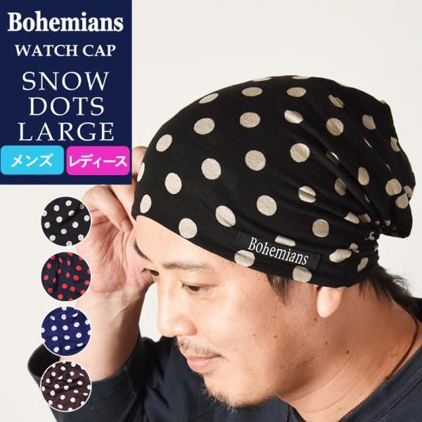 【人気第8位】ラッピング無料 ボヘミアンズ Bohemians スノードット ラージ ワッチキャップ メンズ レディース 帽子 SNOW DOTS LARGE BH-09 geostyle