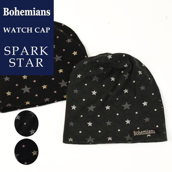 Bohemians ボヘミアンズ ワッチキャップ 帽子 スパークスター 星柄 メンズ レディース 人気 SPARK STAR BH-09 ケア帽子 インナーキャップ geostyle