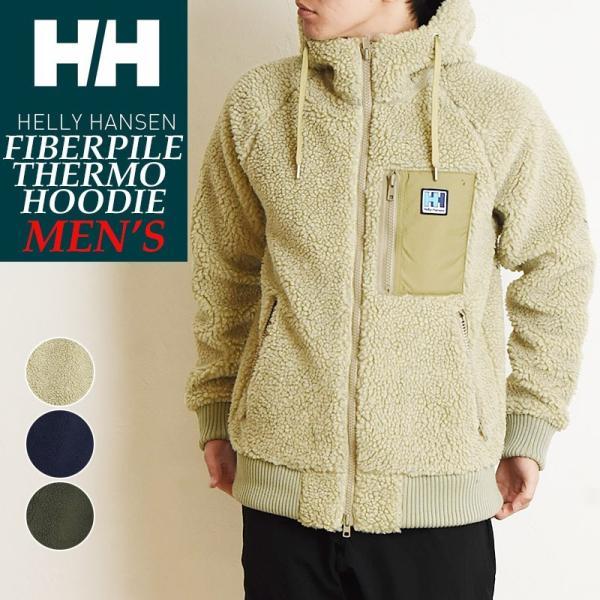 ヘリーハンセン HELLY HANSEN ファイバーパイルサーモフーディー メンズ FIBERPILE THERMO Hoodie パーカー フリースジャケット ボア HOE51964