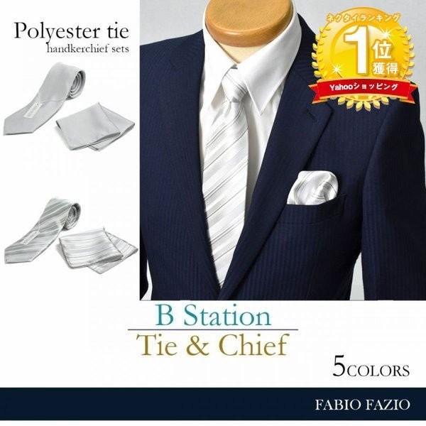 ネクタイ 結婚式 フォーマル ポケットチーフ セット メンズ ブランド フォーマルネクタイセット パーティー ネクタイセット|gerbera-2