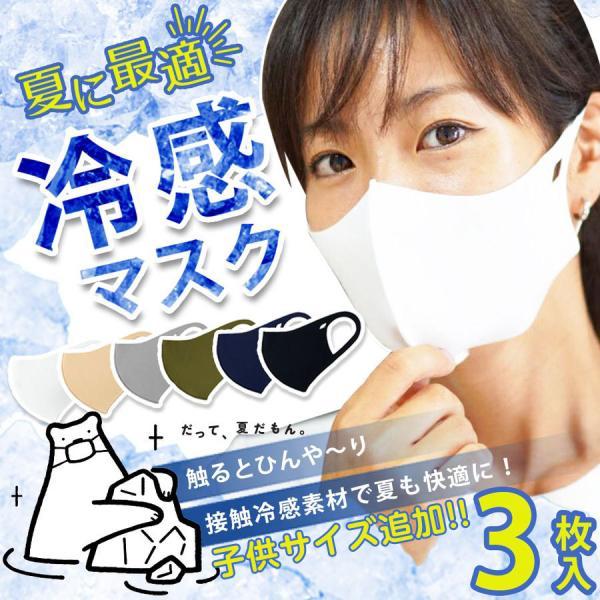 【数量限定10,000枚】 接触冷感 ひんやり マスク 冷感素材 在庫あり 涼しい 個包装 洗える UVカット 花粉 ウィルス PM2.5 対策|gerbera-2