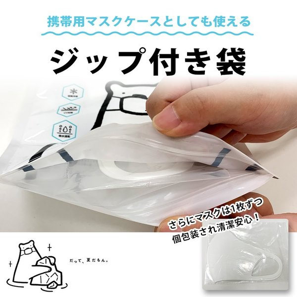 【数量限定10,000枚】 接触冷感 ひんやり マスク 冷感素材 在庫あり 涼しい 個包装 洗える UVカット 花粉 ウィルス PM2.5 対策|gerbera-2|03