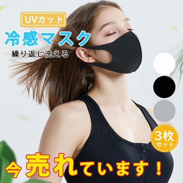 洗える 蒸れない マスク 肌触り 在庫あり 3枚入 個包装 洗える UVカット 花粉 ウィルス PM2.5 対策 送料無料|gerbera-2