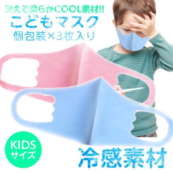 子供用 夏用 ひんやり マスク 接触冷感 在庫あり 涼しい 3枚入 個包装 洗える UVカット 花粉 ウィルス PM2.5 対策 送料無料|gerbera-2