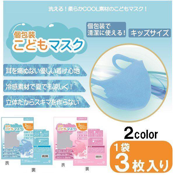 子供用 夏用 ひんやり マスク 接触冷感 在庫あり 涼しい 3枚入 個包装 洗える UVカット 花粉 ウィルス PM2.5 対策 送料無料|gerbera-2|02