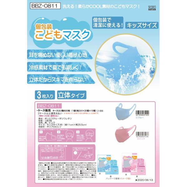 子供用 夏用 ひんやり マスク 接触冷感 在庫あり 涼しい 3枚入 個包装 洗える UVカット 花粉 ウィルス PM2.5 対策 送料無料|gerbera-2|09