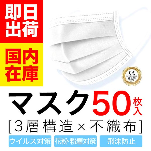 マスク 50枚 1000円 ポッキリ 送料無料 あすつく セール 国内在庫 3層構造 大人用 使い捨て 花粉対策 飛沫防止 抗菌 男女兼用 gerbera-2