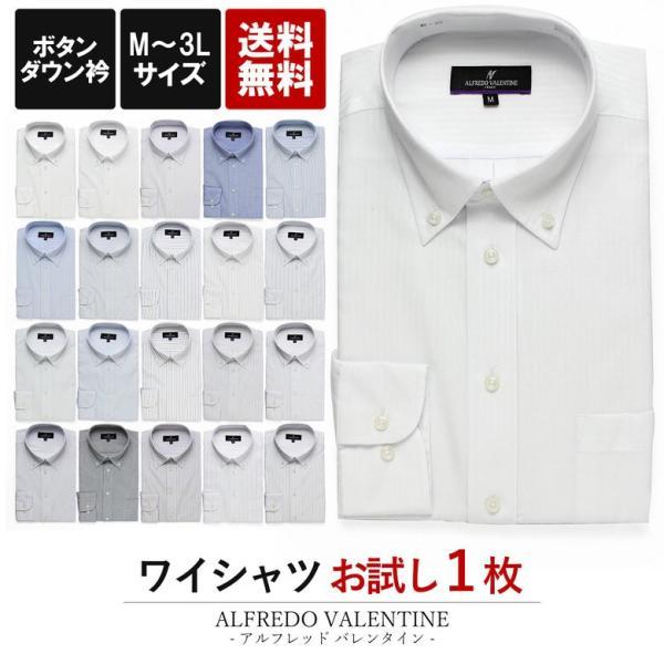 ワイシャツ Yシャツ 長袖 お試し1枚 メンズ ボタンダウン ビジネス ネクタイ1本プレゼント ストライプ 袖 長い gerbera-2