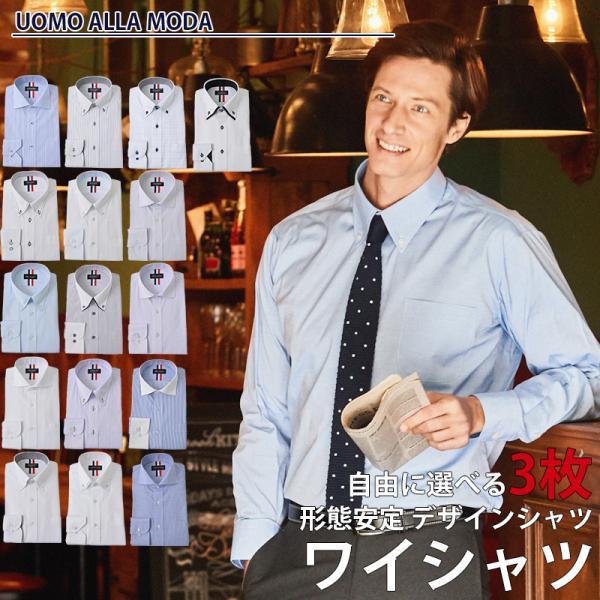 ワイシャツ Yシャツ 5枚セット レギュラー メンズ 長袖 ビジネス ストライプ 袖 長い|gerbera-2