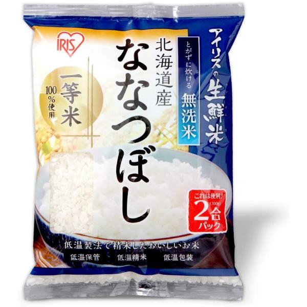 精米生鮮米 無洗米 北海道産 ななつぼし 2合パック 300g 令和元年産 gerberashop 03