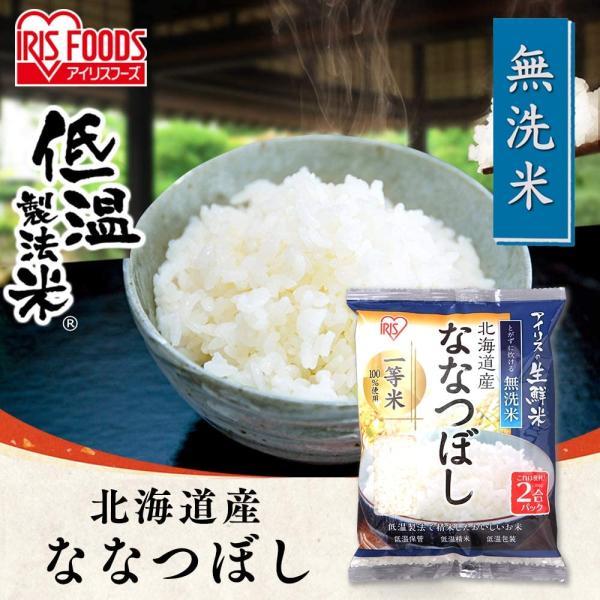 精米生鮮米 無洗米 北海道産 ななつぼし 2合パック 300g 令和元年産 gerberashop 06