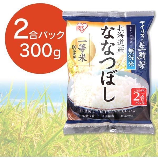 精米生鮮米 無洗米 北海道産 ななつぼし 2合パック 300g 令和元年産 gerberashop 07